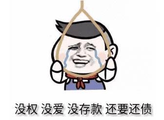"""山东90后职场人即将直面""""中年危机"""" 4成以上零存款"""