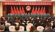 潍坊奎文区第十八届人民代表大会第四次会议闭幕