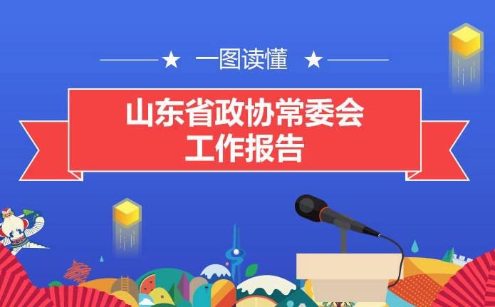 报告上的二维码 一图读懂山东省政协常委会工作报告