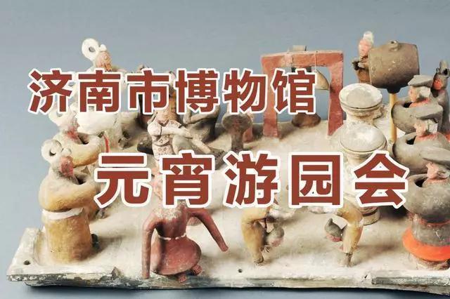 济南市博物馆春节期间推出多项惠民活动