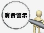 理性消费!滨州博兴发布预付卡消费警示 这两项主要风险需注意