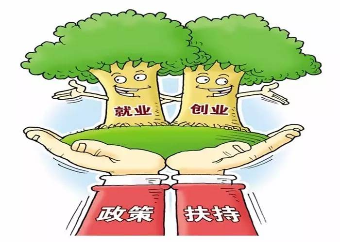 2019年潍坊实现城镇新增就业11.2万人 发放创业担保贷款17.2亿元