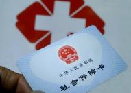 滨州34家医保定点医药机构取消基本医疗保险定点资格