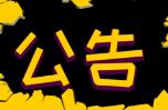 滨州博兴县图书馆公布2020年春节假期开放时间