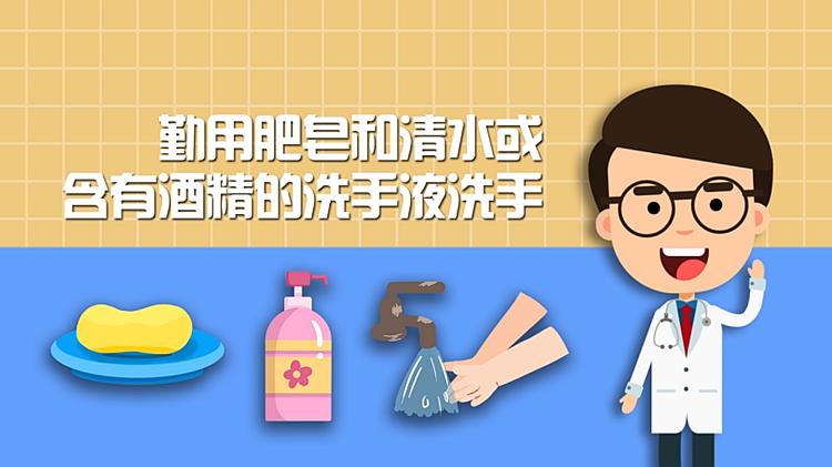 戴口罩、勤洗手……预防新型冠状病毒肺炎,这些知识要知道!