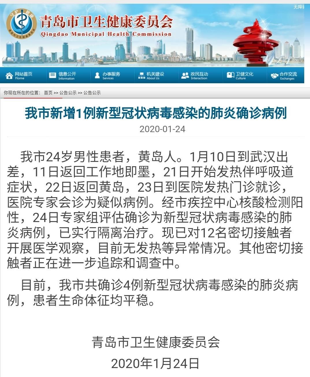 青岛市新增1例新型冠状病毒感染的肺炎确诊病例