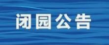 聊城市阳谷县景区1月25日起闭园 春节相关活动全部取消