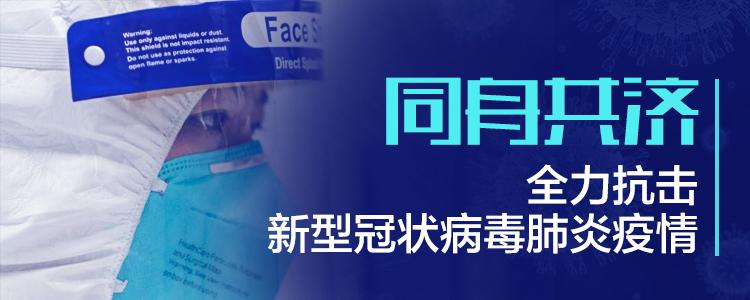 爱心过年!闪电新闻联合长江云共同为武汉募集防护物资,请支援!