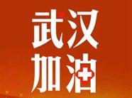 整装待发 驰援武汉!山东多家医院组建赴武汉支援抗击新型冠状病毒肺炎医疗队
