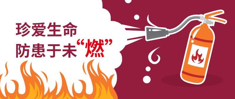 """春节牢记""""消防10条""""安全过大年"""
