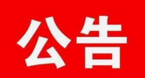 聊城公共文化场馆24日起闭馆 文艺演出等活动暂停 旅行社暂停团队游