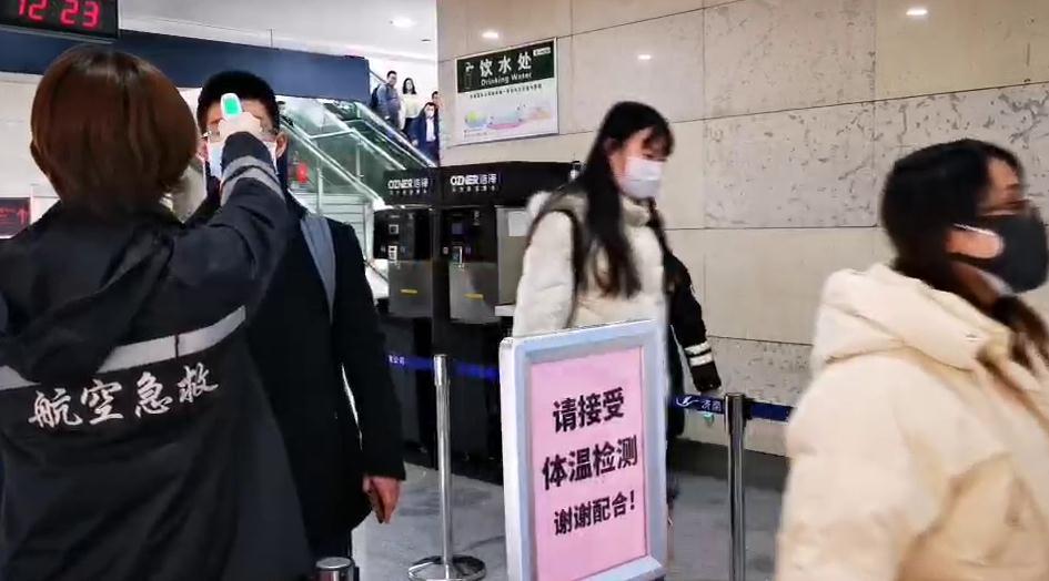 26秒丨济南首次报告确诊新型冠状病毒肺炎 遥墙机场为到达旅客做体温检测