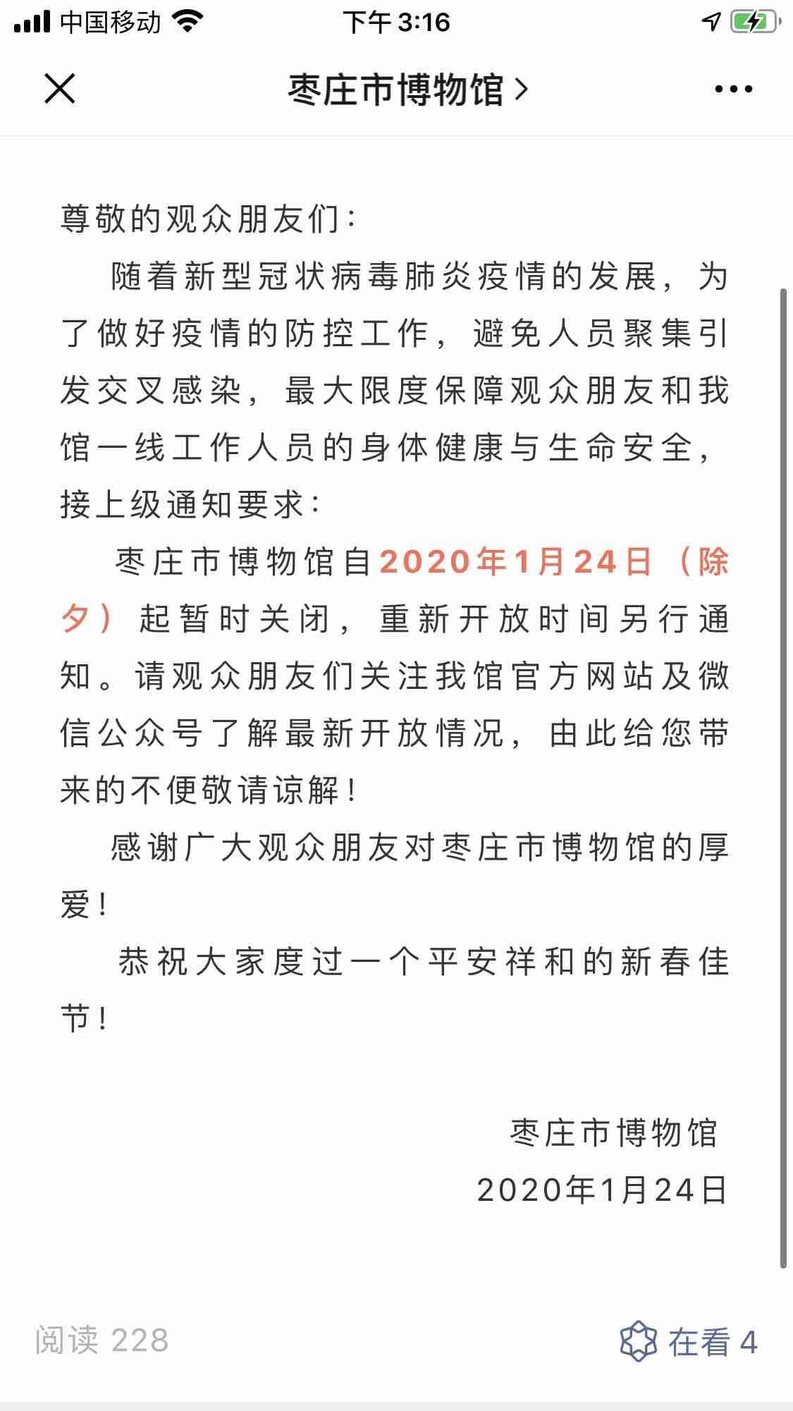 枣庄市博物馆暂停开放