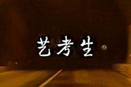 @音乐与舞蹈生 2020年山东师范大学等23所高校校考推迟