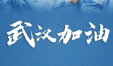 武汉多家医院物资紧张可能只够维持3-5天,请求支援!