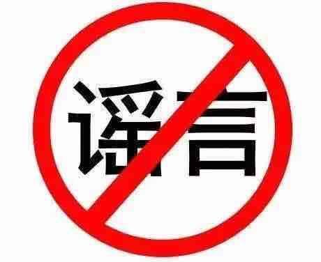 辟谣!潍坊市区出租车将停运系谣言
