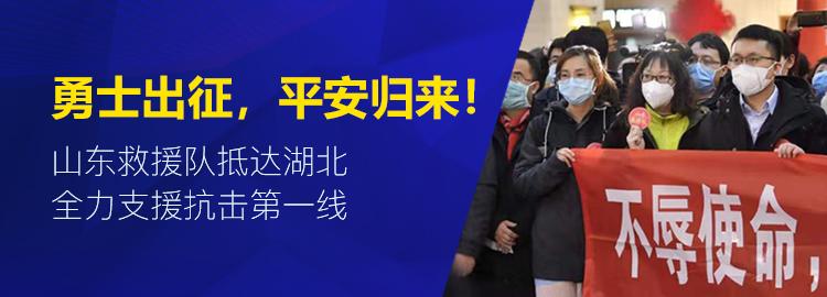 山东省医疗队凌晨抵达黄冈 不给疫区添麻烦 行李90%是医疗用品