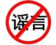 潍坊市区出租车将停运?潍坊市交通运输局:谣言!