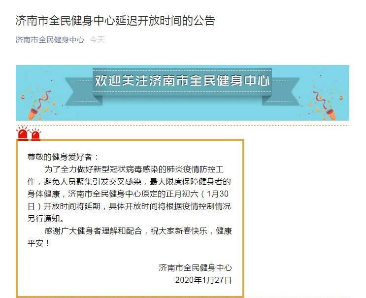 济南市全民健身中心延迟开放
