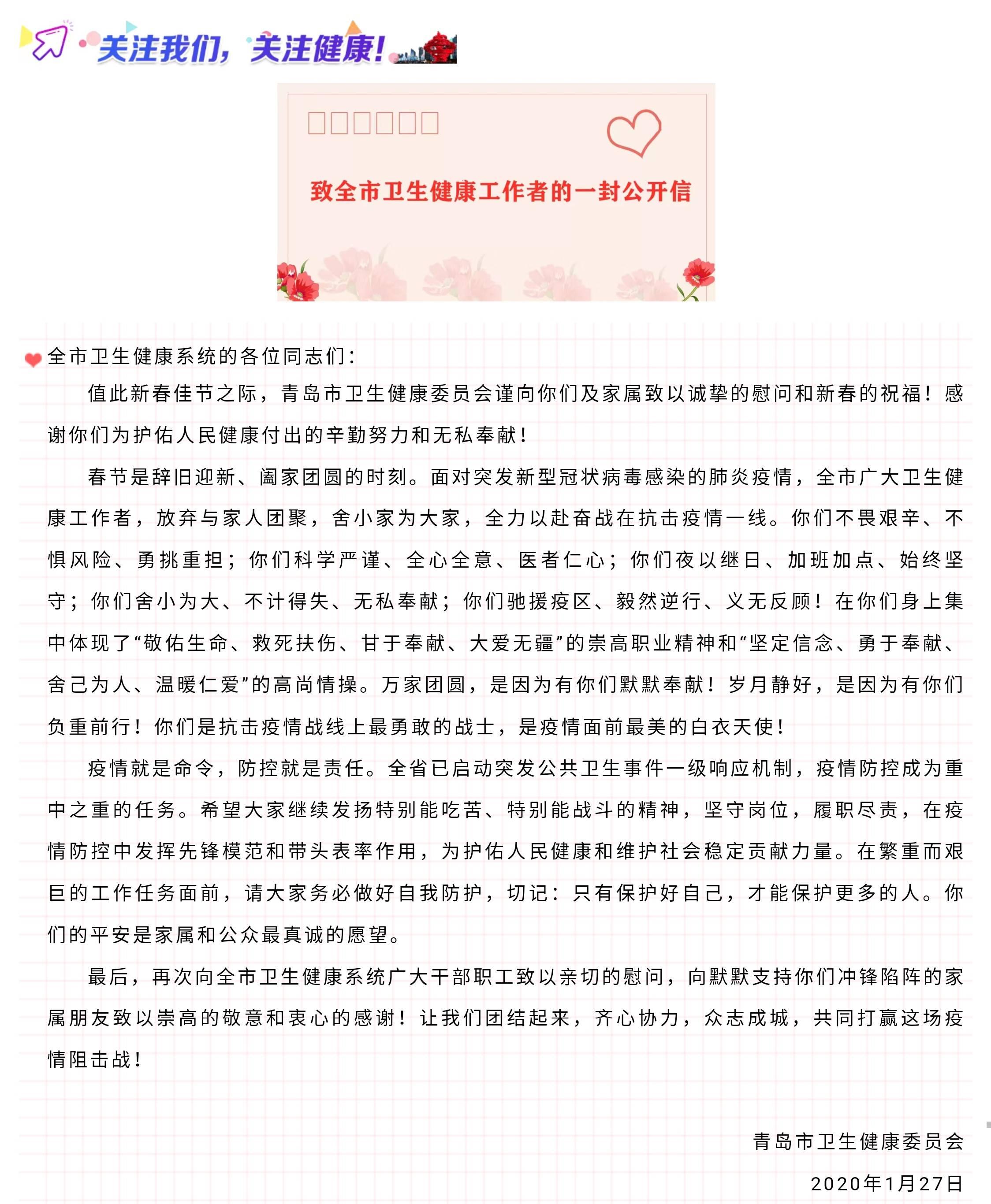 @青岛卫生健康工作者 有你一封信 保护好自己!