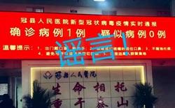 冠县人民医院疫情报告遭恶意篡改!医院并未出现确诊病例,已报案