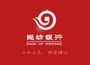 """潍坊银行八项措施助力战""""疫""""攻坚"""