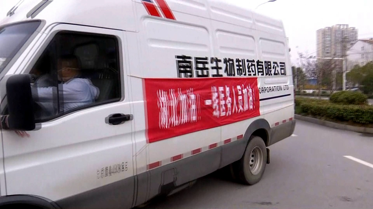 闪电直击|山东企业紧急调派5000支疫区急需的免疫球蛋白 已送达湖北黄冈