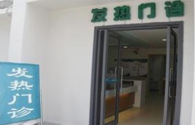 聊城莘县公布设置发热门诊的6家医疗机构电话及就诊流程