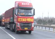 90秒丨山东汉子有担当!20多位司机接力驾驶为武汉送去新鲜蔬菜