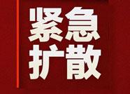 紧急扩散|寻找1月16日潍坊站K1198车次8号车厢旅客!