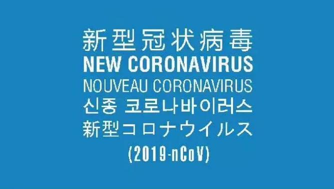 山东省科学技术厅关于做好在鲁工作外国专家防控新型冠状病毒工作的温馨提示