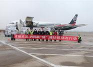 """打赢战""""疫"""" 潍坊机场转运山东各界向武汉支援医疗物资"""