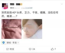 """聊城莘县这位""""马大姐""""为蹭热度发微博自称被传染,警方:已治安处罚"""