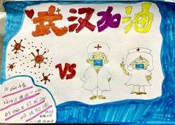 组图|小手拉大手!聊城小学生用绘画为抗疫一线加油