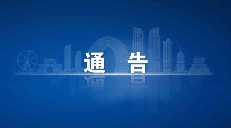 淄博4部门联发通告:这些妨害疫情防控行为将涉嫌违法犯罪!