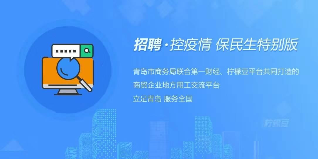 关注特殊时期企业用工 青岛打造线上用工平台广受企业欢迎