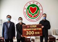 滨州博兴一企业捐款300万抗击新型冠状病毒肺炎疫情