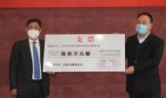"""算我一个!山东省劳动模范为潍坊昌乐捐款 助力""""战疫"""""""