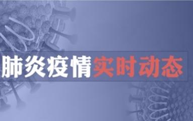 聊城新增1例新型冠状病毒感染的肺炎确诊病例,系一超市女员工