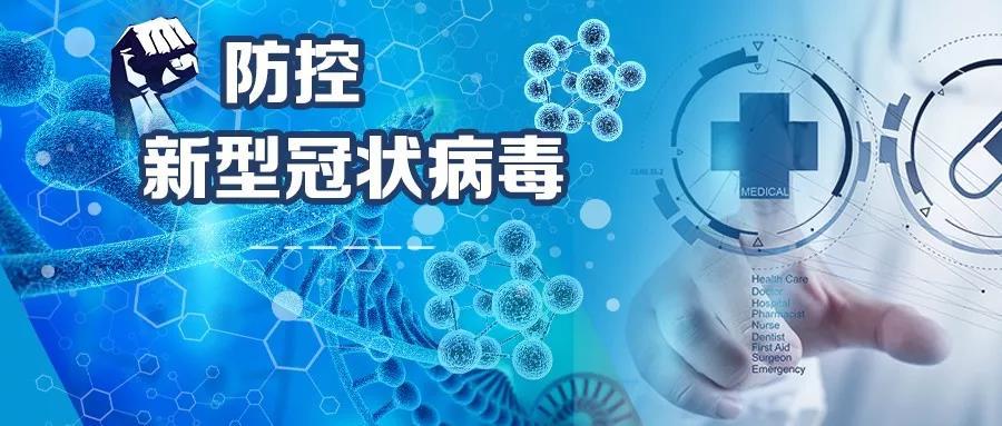 青岛新增确诊病例1例 无症状感染者8例 均为境外输入