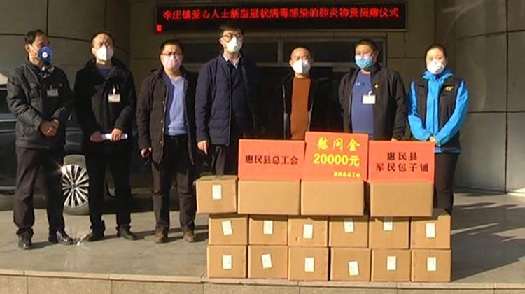 众志成城 抗击疫情丨截至2月2日 滨州惠民累计接受捐赠资金600余万元