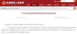 聊城东昌府区回复集中医学观察点有关问题:措施到位 不存在疫情传播危险
