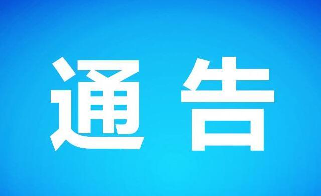 青岛疫情防控指挥部再发重要通告 严厉打击危害疫情防控的违法犯罪行为