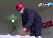 泰安专班护航物资生产定点企业恢复生产 保障防疫物资稳定供应