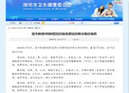 再确诊3人!致117人被隔离的潍坊确诊患者目前已致11人感染