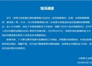 宁阳县公安局对蔡某某及其部分家庭成员违反疫情防控管理规定启动调查