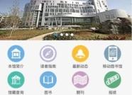 泰山区文旅局取消文化贺年会开通移动图书馆 丰富市民居家文化生活