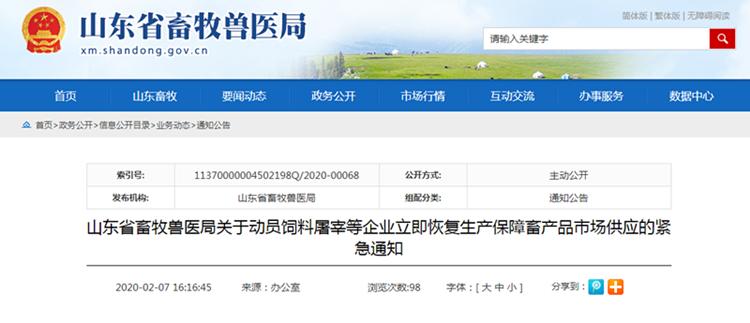 山東省動員飼料屠宰企業恢復生產 保障畜產品市場供應