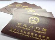 疫情期间潍坊户籍业务办理指南来了 常见问题看这里