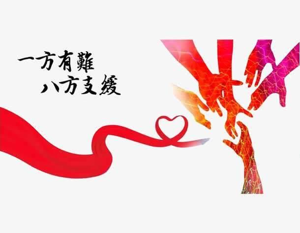 山东省属国资国企全力支援抗击新冠肺炎疫情 累计捐款捐物超亿元